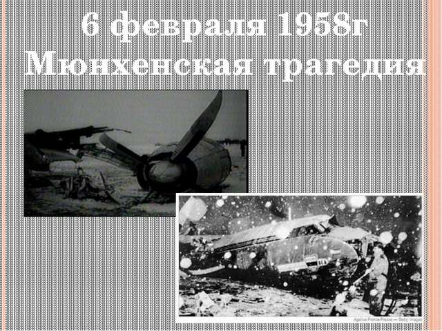 6 февраля 1958г Мюнхенская трагедия
