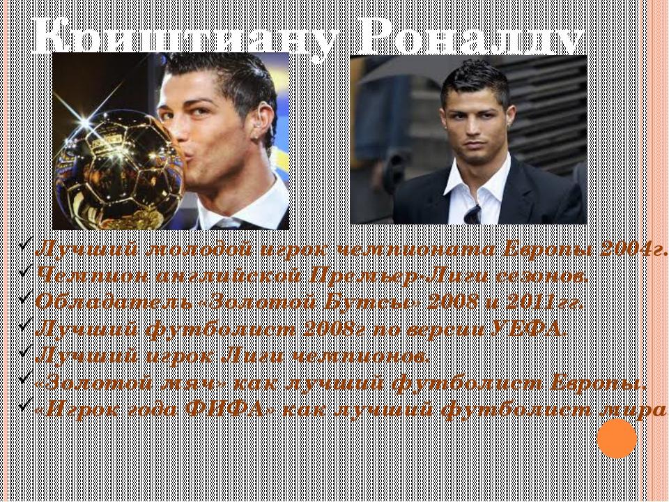 Криштиану Роналду Лучший молодой игрок чемпионата Европы 2004г. Чемпион англи...