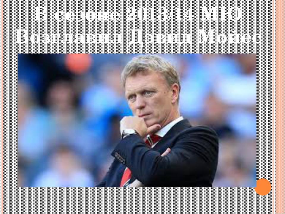 В сезоне 2013/14 МЮ Возглавил Дэвид Мойес