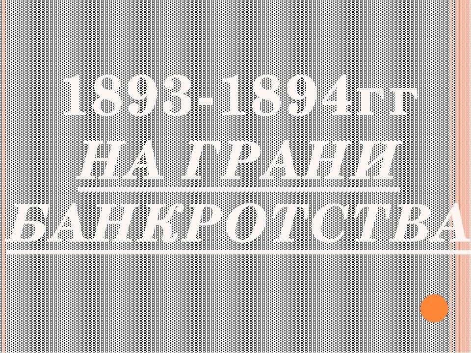 1893-1894гг НА ГРАНИ БАНКРОТСТВА