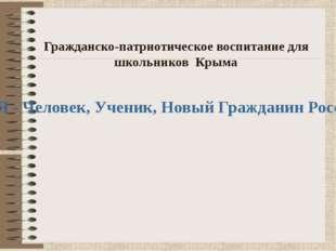 """Гражданско-патриотическое воспитание для школьников Крыма """"Я - Человек, Учени"""