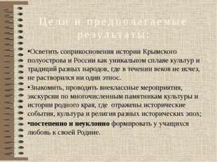 Цели и предполагаемые результаты: Осветить соприкосновения истории Крымского