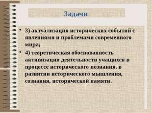 3) актуализация исторических событий с явлениями и проблемами современного ми