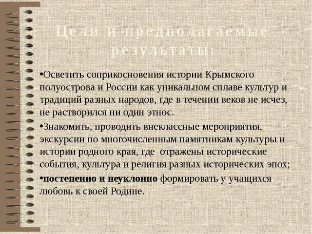 Цели и предполагаемые результаты: Осветить соприкосновения истории Крымского...