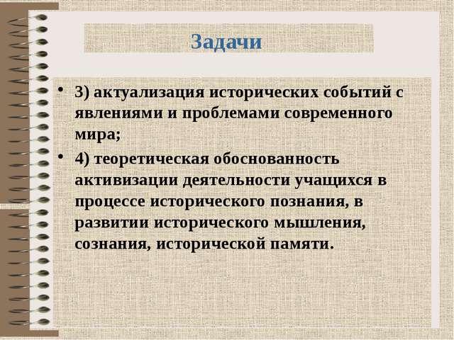 3) актуализация исторических событий с явлениями и проблемами современного ми...