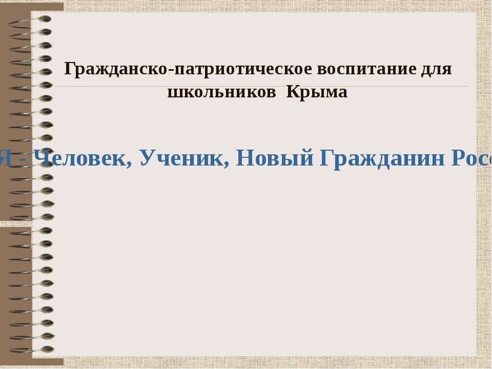 """Гражданско-патриотическое воспитание для школьников Крыма """"Я - Человек, Учени..."""