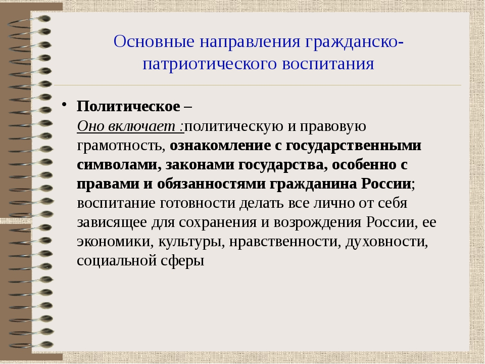 Политическое – Оно включает :политическую и правовую грамотность, ознакомлени...