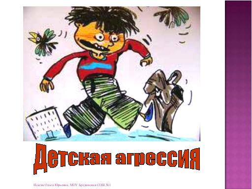 Детская агрессия Скачать бесплатно