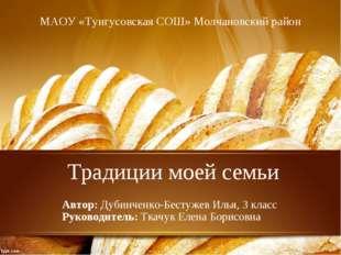 Традиции моей семьи Автор: Дубинченко-Бестужев Илья, 3 класс Руководитель: Т