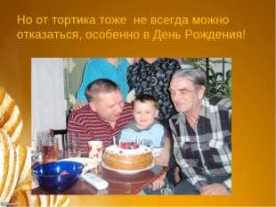Но от тортика тоже не всегда можно отказаться, особенно в День Рождения!