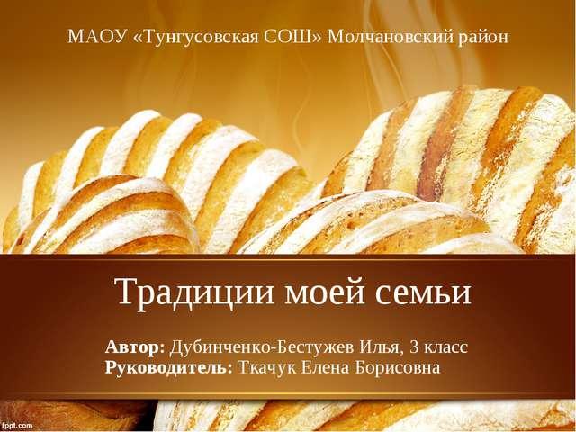 Традиции моей семьи Автор: Дубинченко-Бестужев Илья, 3 класс Руководитель: Т...