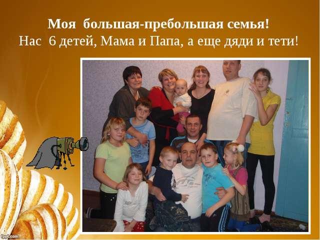 Моя большая-пребольшая семья! Нас 6 детей, Мама и Папа, а еще дяди и тети!