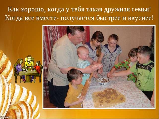 Как хорошо, когда у тебя такая дружная семья! Когда все вместе- получается бы...