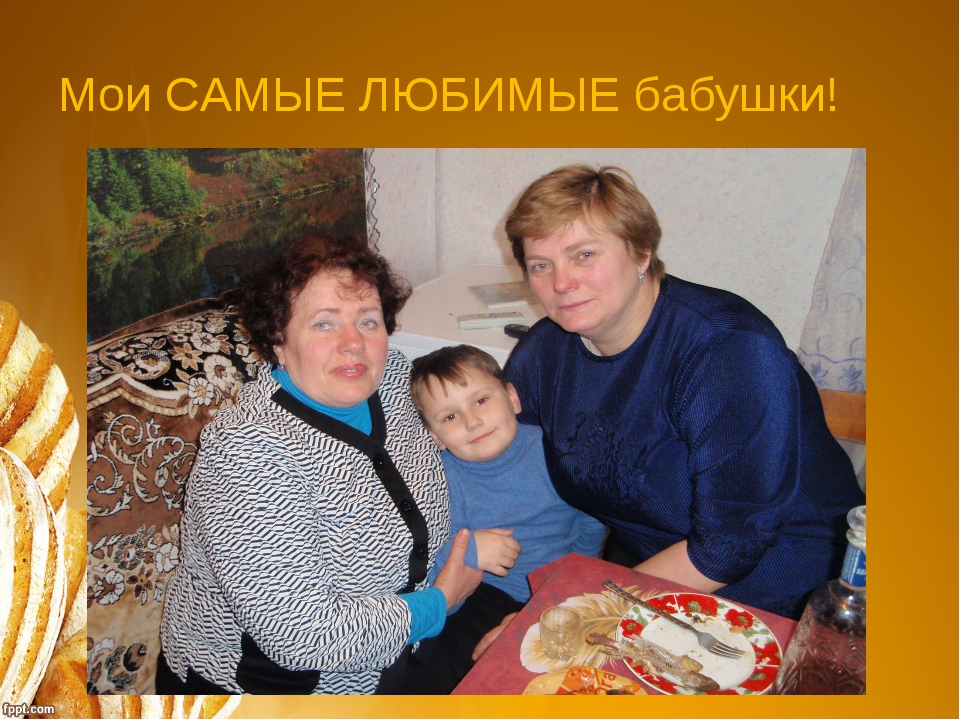 Мои САМЫЕ ЛЮБИМЫЕ бабушки!