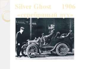 Silver Ghost 1906 «серебряный дух»