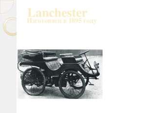 Lanchester Изготовлен в 1895 году