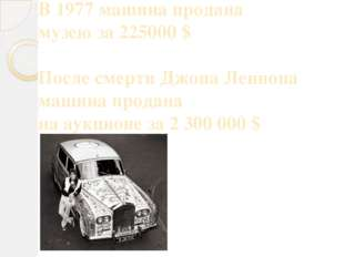 В 1977 машина продана музею за 225000 $ После смерти Джона Леннона машина про