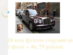 10 млн фунтов стерлингов 1 фунт = 46, 79 рублей
