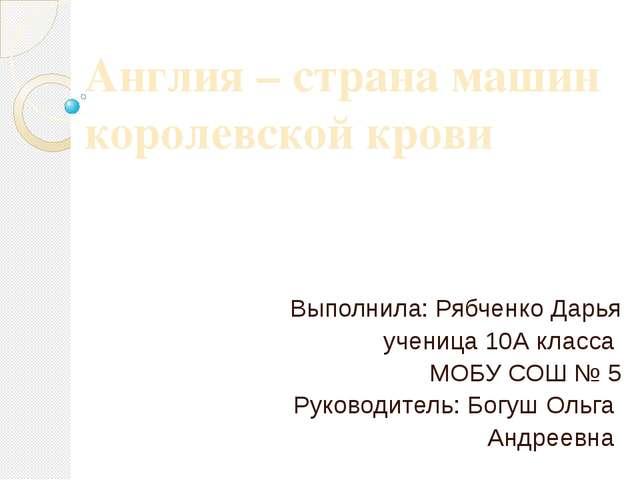 Выполнила: Рябченко Дарья ученица 10А класса МОБУ СОШ № 5 Руководитель: Богуш...