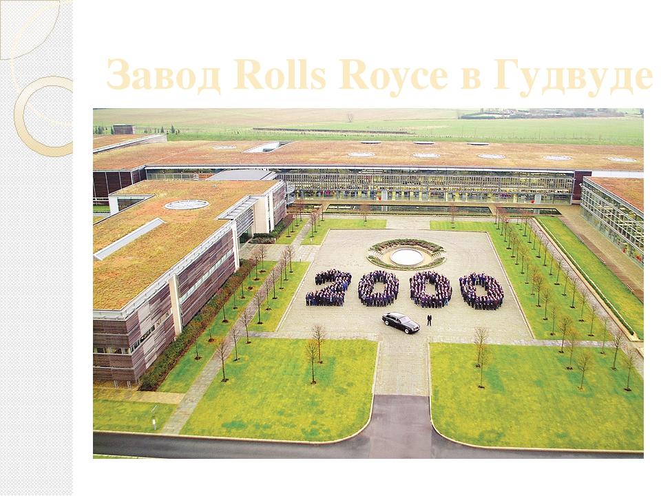 Завод Rolls Royce в Гудвуде