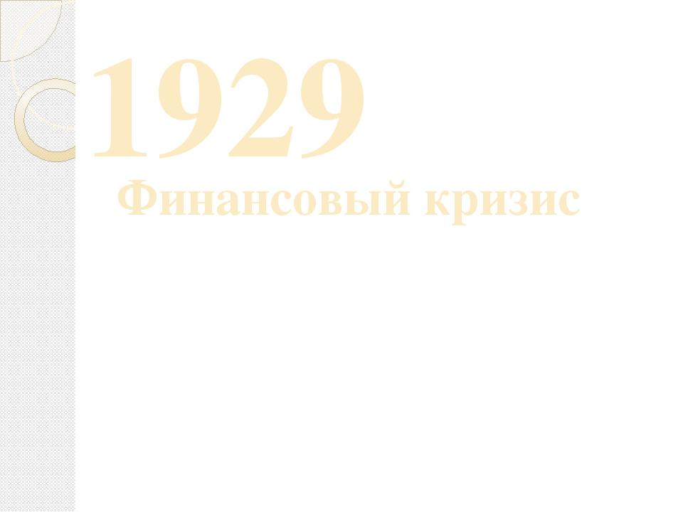 1929 Финансовый кризис