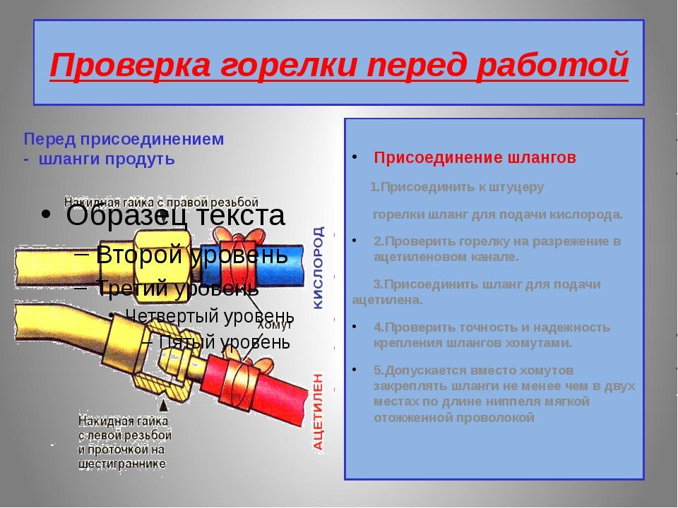 Присоединение шлангов 1.Присоединить к штуцеру горелки шланг для подачи кисло...