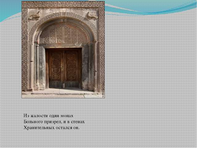 Из жалости один монах Больного призрел, и в стенах Хранительных остался он.