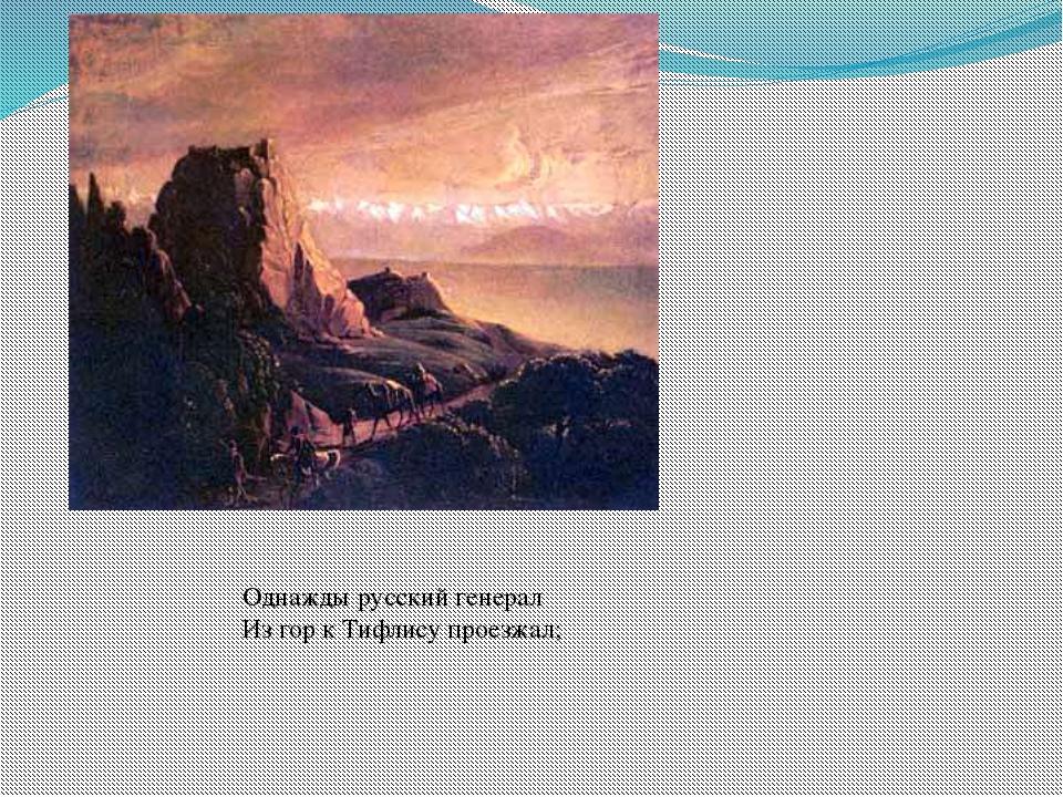 Однажды русский генерал Из гор к Тифлису проезжал;