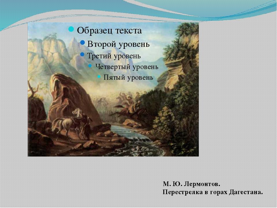 М. Ю. Лермонтов. Перестрелка в горах Дагестана.