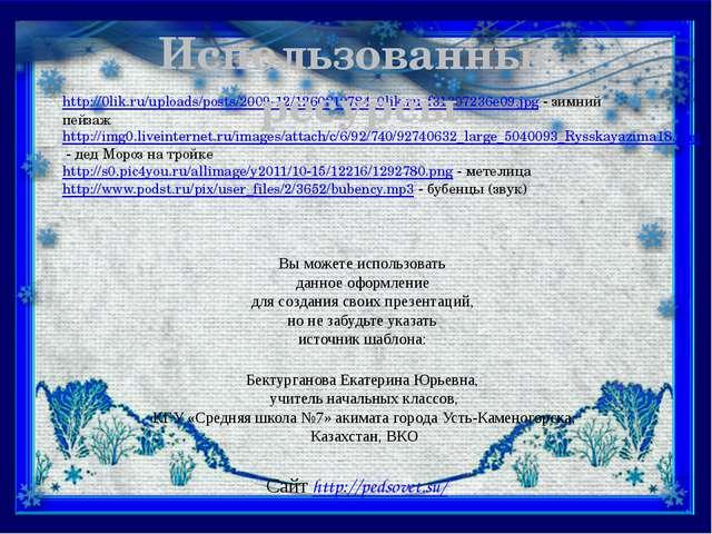 http://0lik.ru/uploads/posts/2009-12/1260810784_0lik.ru_f31307236e09.jpg - зи...