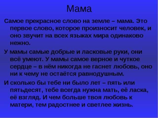 Мама Самое прекрасное слово на земле – мама. Это первое слово, которое произн...