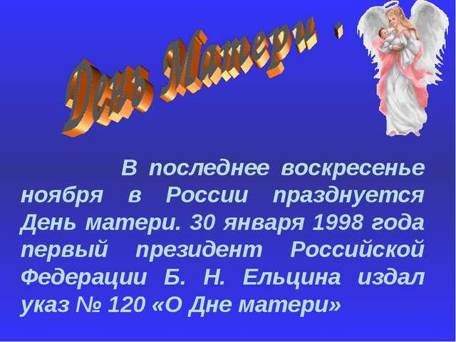 В последнее воскресенье ноября в России празднуется День матери. 30 января 1...