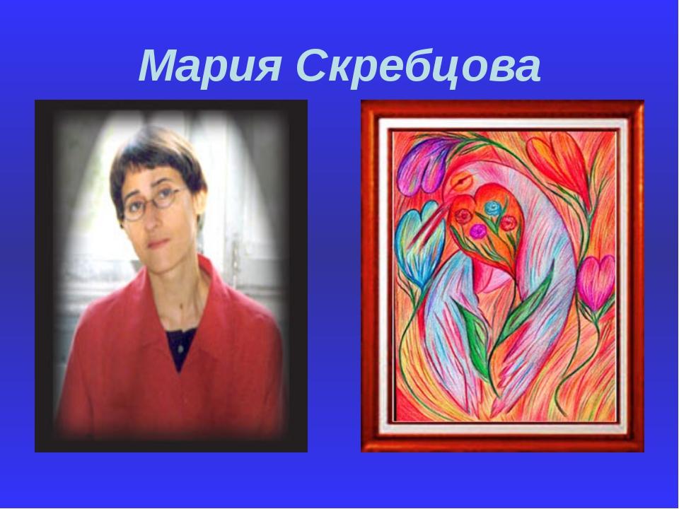 Мария Скребцова