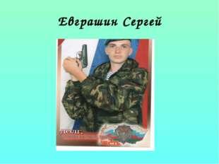 Евграшин Сергей