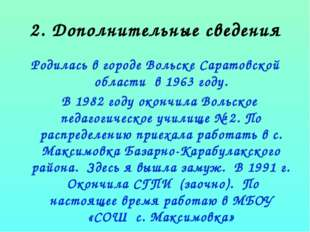 2. Дополнительные сведения Родилась в городе Вольске Саратовской области в 1