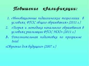 Повышение квалификации: 1. «Инновационные педагогические технологии в услови