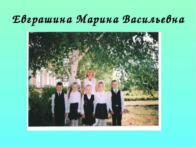 Евграшина Марина Васильевна