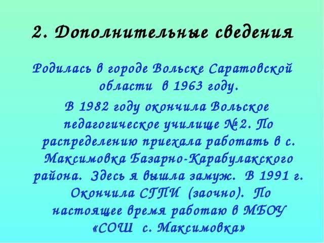 2. Дополнительные сведения Родилась в городе Вольске Саратовской области в 1...