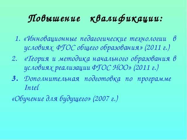 Повышение квалификации: 1. «Инновационные педагогические технологии в услови...
