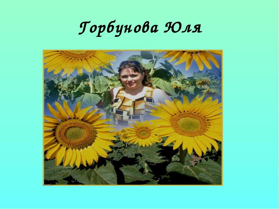 Горбунова Юля