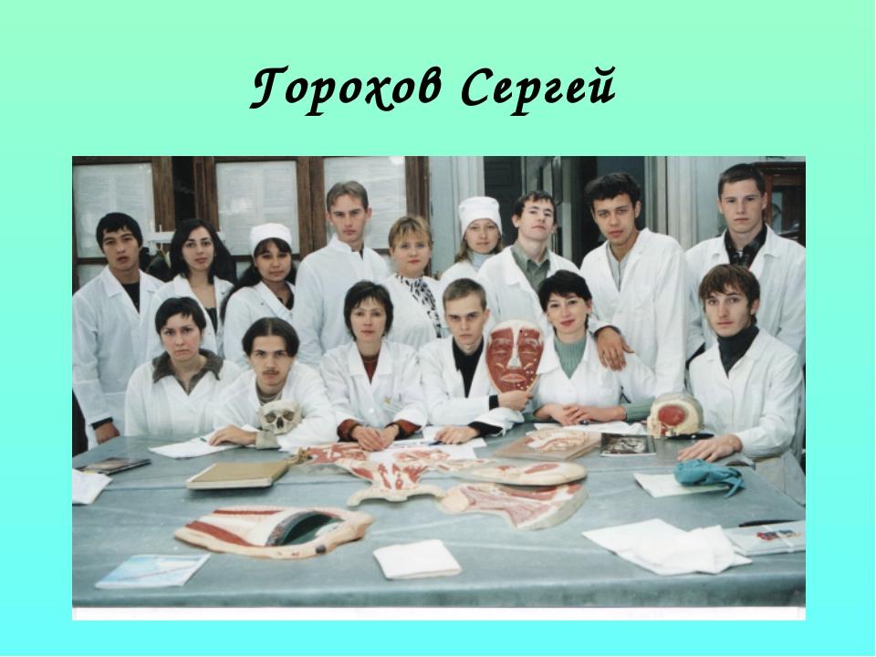 Горохов Сергей
