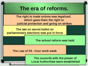 The era of reforms. The right to trade unions was legalized, which gave them