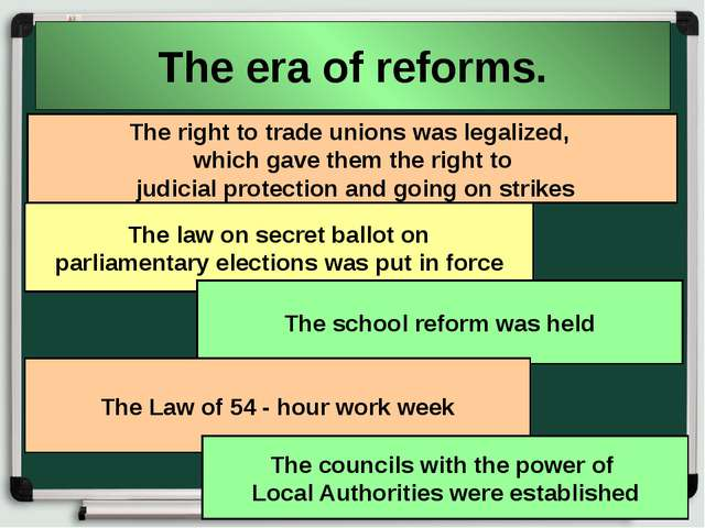 The era of reforms. The right to trade unions was legalized, which gave them...