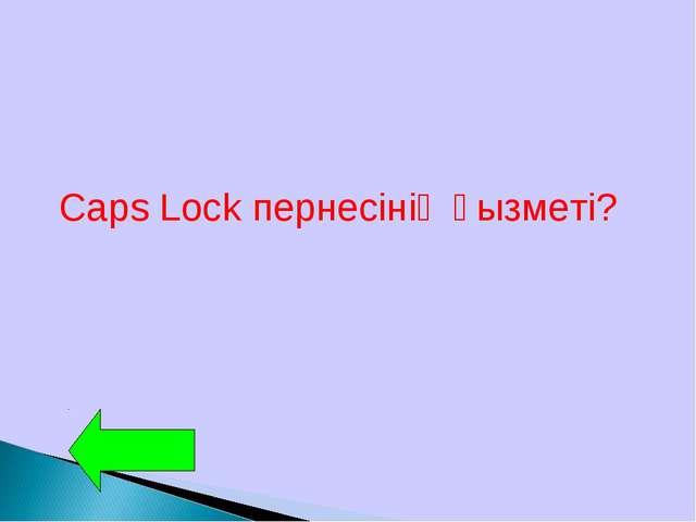 Caps Lock пернесінің қызметі?