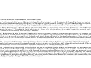 ілім беру үрдісінде ақпараттық - коммуникациялық технологияны қолдану Қазақс