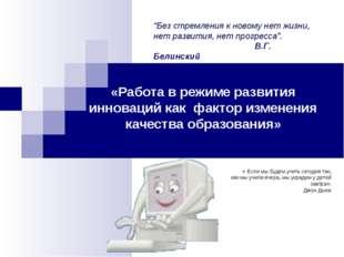 «Работа в режиме развития инноваций как фактор изменения качества образования