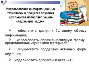 Использование информационных технологий в процессе обучения школьников позвол