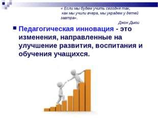 Педагогическая инновация - это изменения, направленные на улучшение развития,