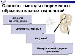 Основные методы современных образовательных технологий личностно ориентирован