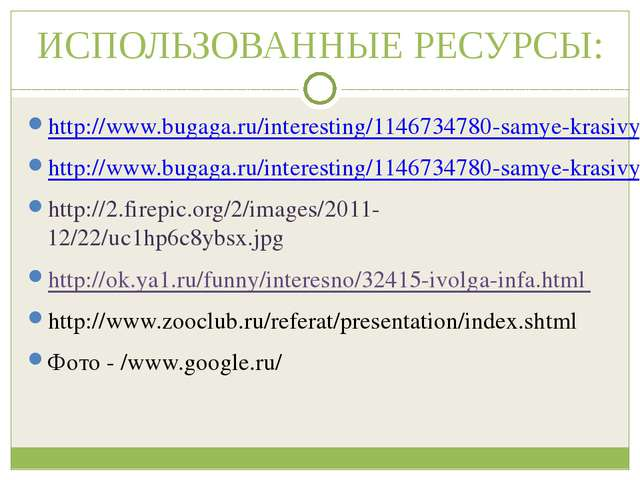 ИСПОЛЬЗОВАННЫЕ РЕСУРСЫ: http://www.bugaga.ru/interesting/1146734780-samye-kra...
